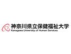 神奈川县立保健福祉大学