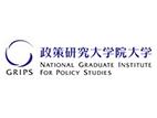 政策研究大學院大學