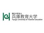 兵库教育大学
