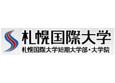 札幌国际大学