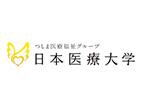 日本医疗大学