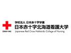 日本赤十字北海道看护大学