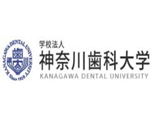 神奈川齿科大学