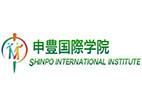 申丰国际学院