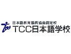 TCCju111net九州APP语学校