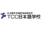 TCC日本语学校