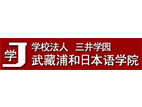 武藏浦和日本语学院