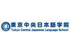 东京中央日本语学院