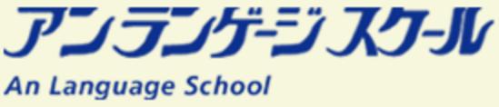 安日本语学校池袋校