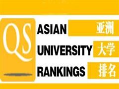 QS最新发布:2016亚洲大学排名 中国大陆26所大学进前百