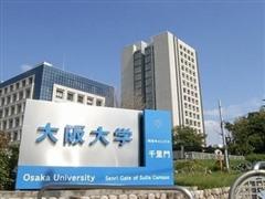 二本出身却走进了大阪大学!成功案例介绍!
