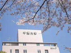 千叶大学有学分卖?带你认识不一样的日本名校!
