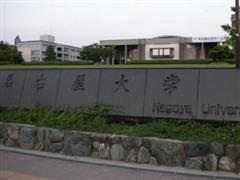日本留学为什么选择名古屋大学?三大优势值得拥有