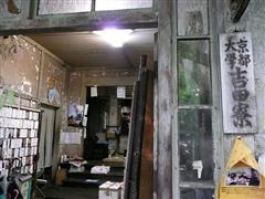 京都大学有个亚洲最破旧的学生宿舍吉田寮 却火的一塌糊涂?