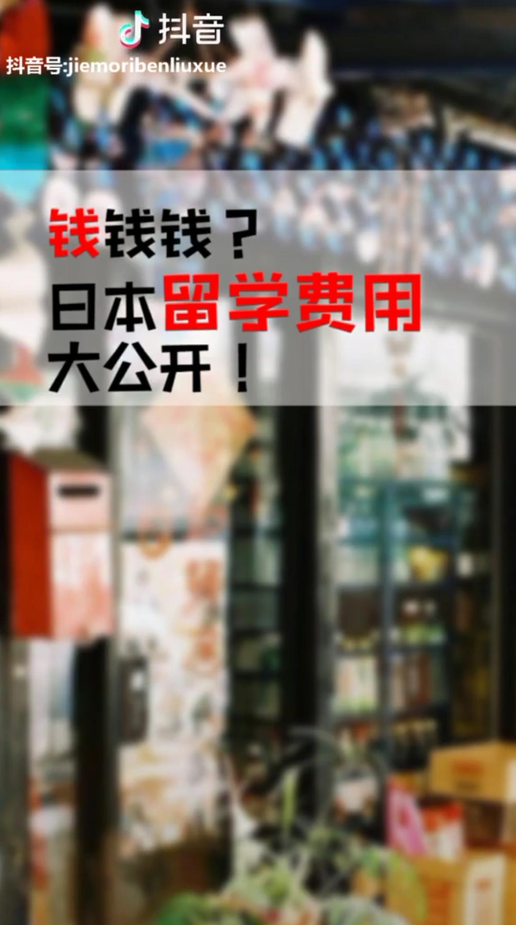 日本留学究竟需要多少钱?