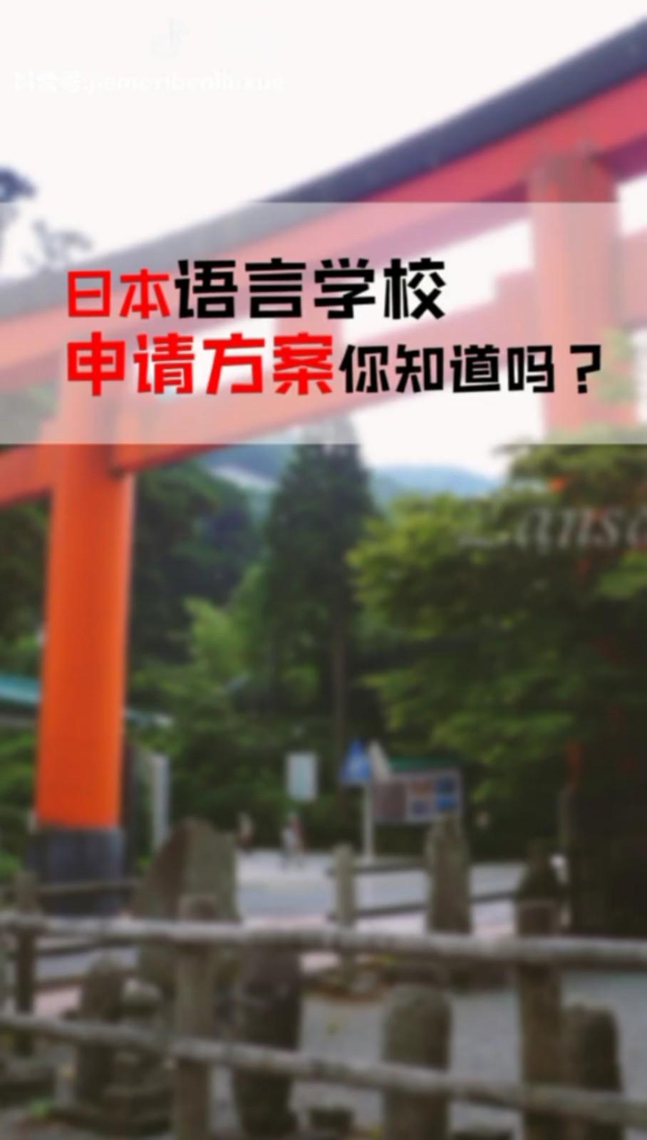日本语言学校申请方案,你知道吗?
