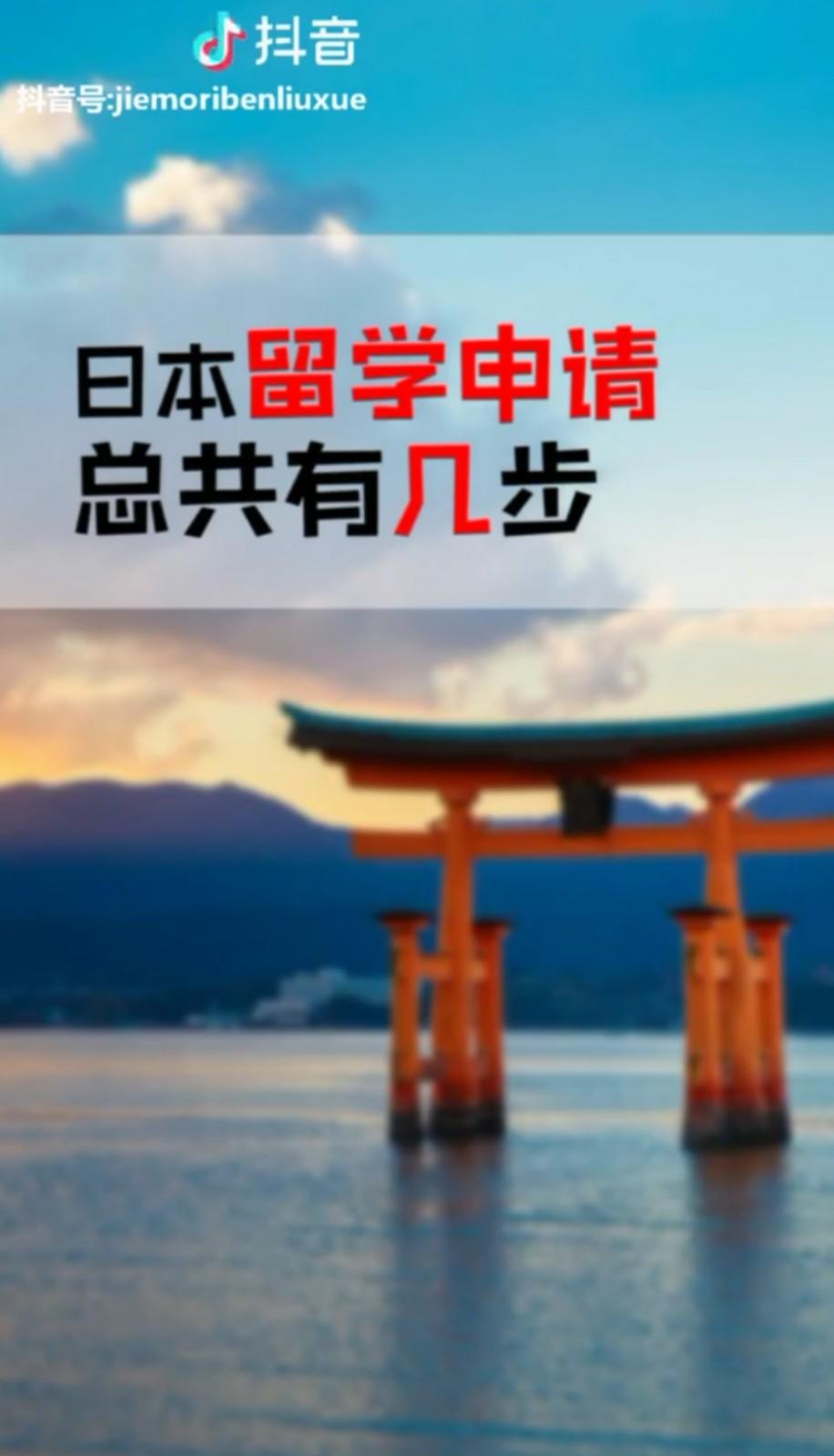日本留学申请总共有几步?