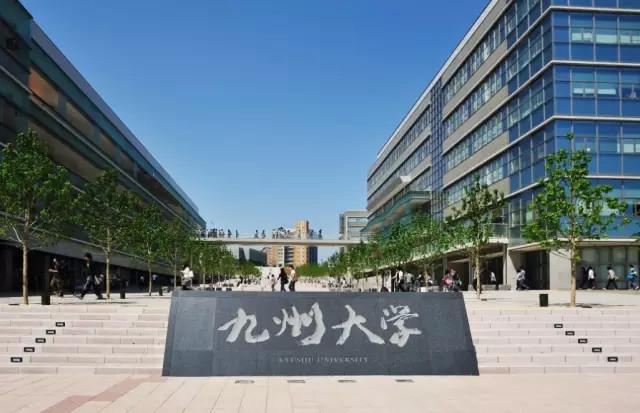日本九州大学