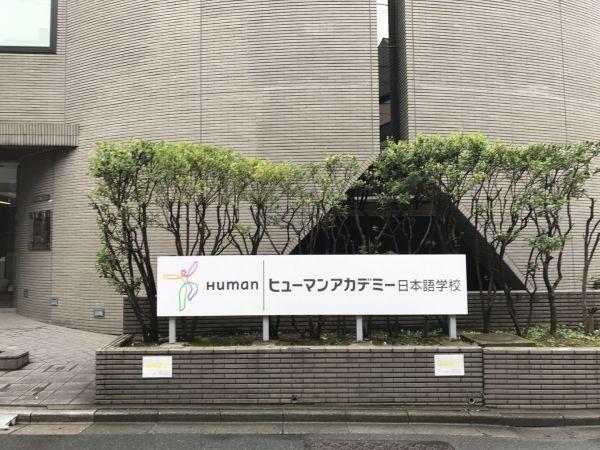 修曼日本语学校