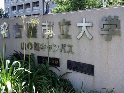 名古屋市立大学留学生宿舍攻略丨日本留学