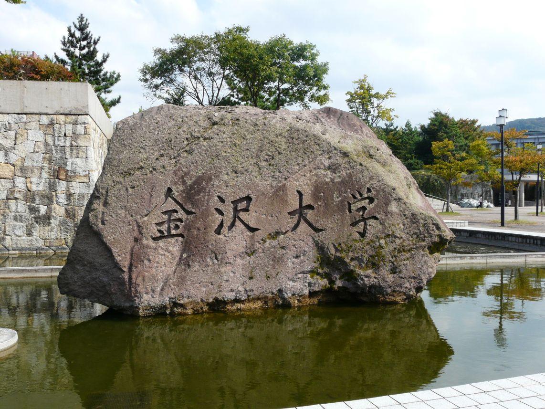 2020年金泽大学学费(官方)丨日本留学费用