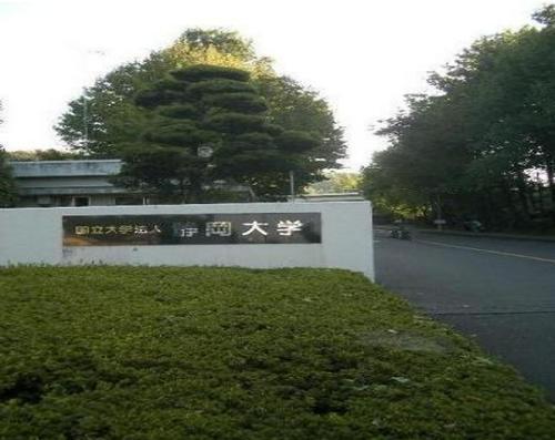 静冈大学学费介绍丨日本留学