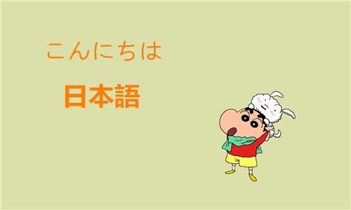 日语速成的学习方法介绍!