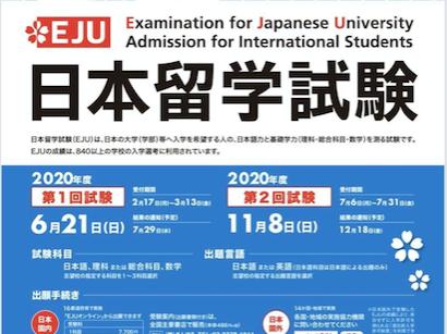2020年日本留学生考试申请攻略!