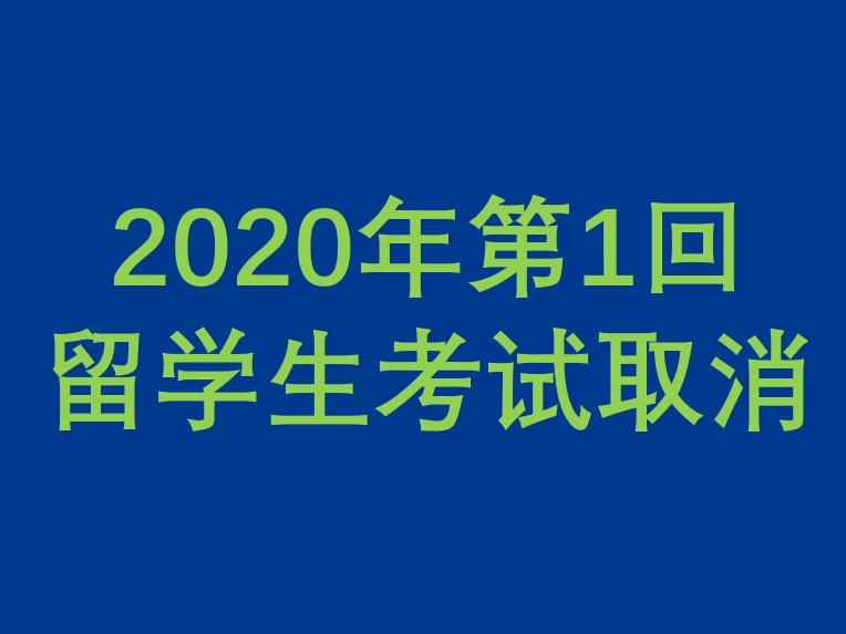 日本2020年第1回留学生考试取消的通知