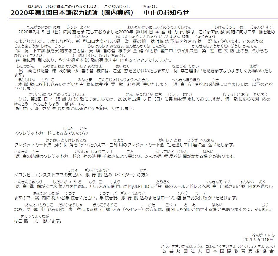 速报!2020年7月日本语能力考试(JLPT)取消