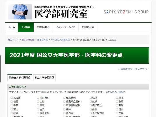 2021日本大学入学考试变更汇总:东北大学、筑波大学医学部等