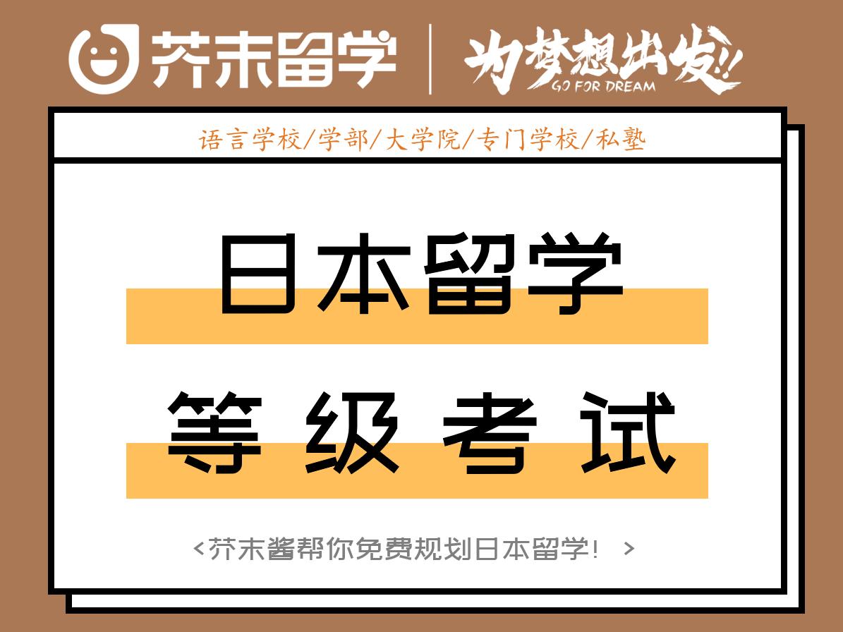 日本留学必考的日语等级!别再考那些不被认可的考试啦