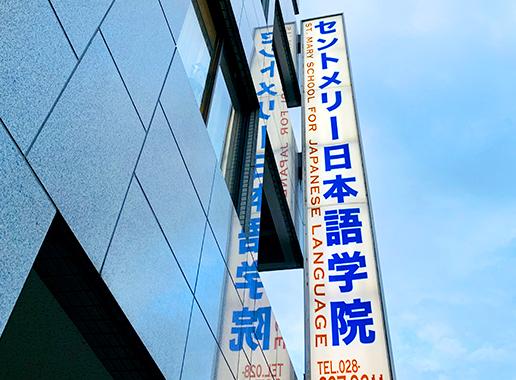 圣玛丽日本语学院