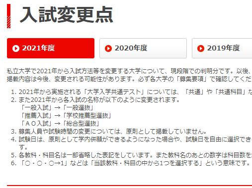 考试变更!2021年日本国公立大学及私立大学考试变更处汇总