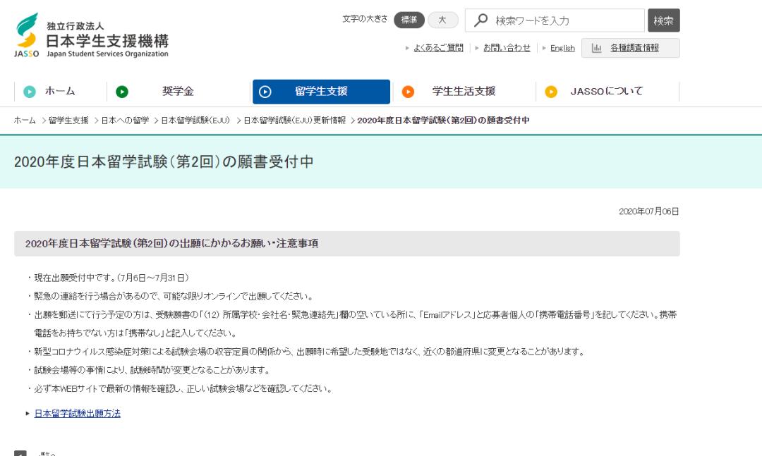 2020年11月日本留学生考试详细报名流程