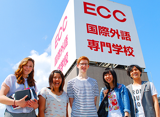 ECC国际外语专门学校(大阪)