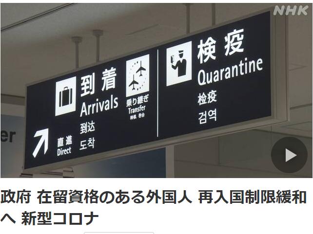 日本留学速报-持在留卡的外国人9月拟自由出入日本?这些误区必须避免!