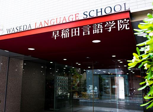 早稻田言语学院