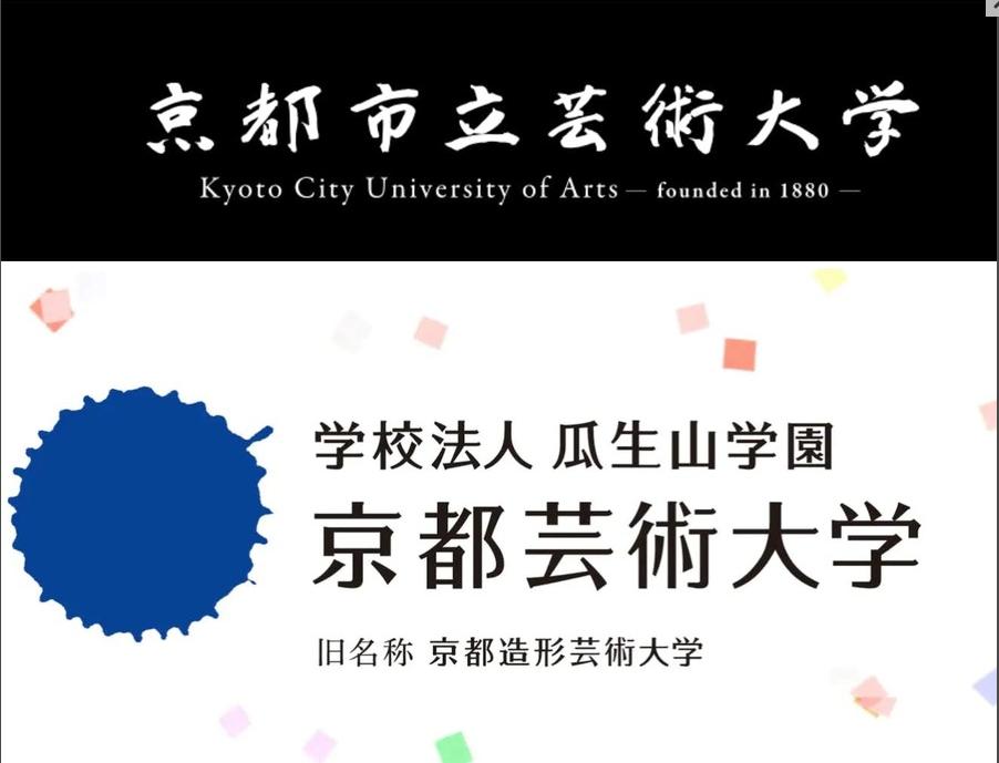 日本大学校名之争再起!京都造形艺术大学正式改名啦!