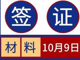 10月9日起 日本留学签证开始受理!材料清单及注意事项汇总