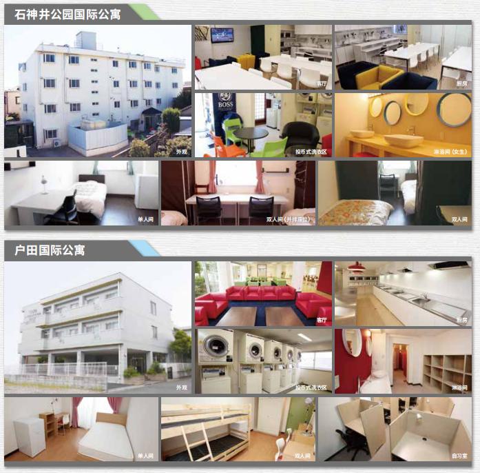 日本语言学校系列-ISI日本语学校