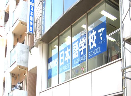优尼塔斯日本语学校 东京校