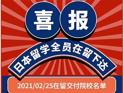 """捷报!关东地区4月生在留资格成功下达,芥末日本再创""""极·高""""!"""