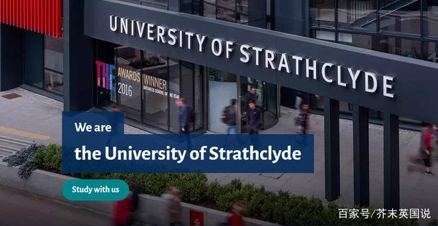 英国留学:思克莱德大学-承认澳洲ATAR成绩直入本科!