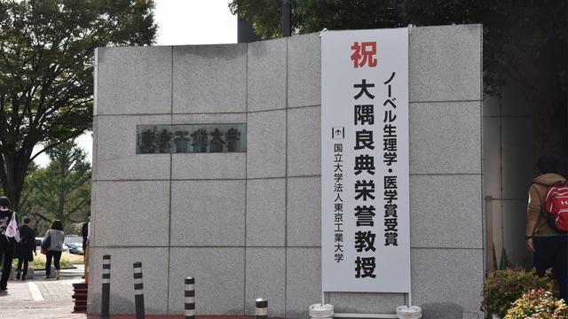 理工科胜得过东大、京大,电力还可以自给自足的学校也只有东京工业大学!