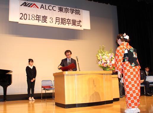 ALCC東京学院