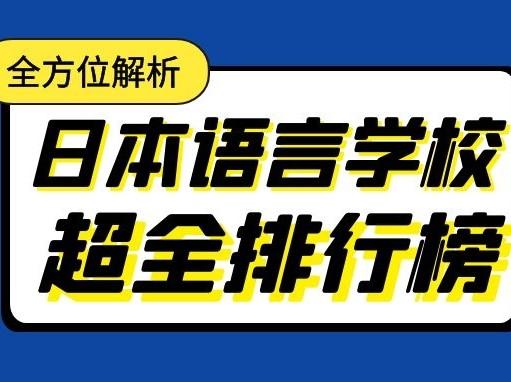 日本语言学校超全排行榜