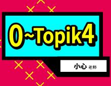 0-Topik4