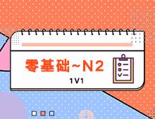 1V1 0-N2 学习辅导 李同学