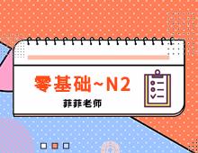 零基础-N2(8月)